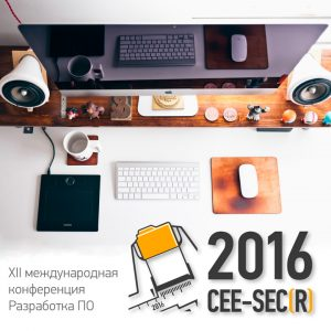 Конференция CEE-SECR «Разработка ПО»