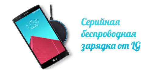 Беспроводная зарядка от LG