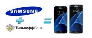 Флагманы Samsung от Тинькофф