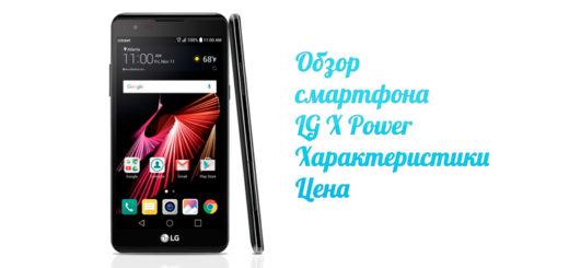 Обзор смартфона LG X Power