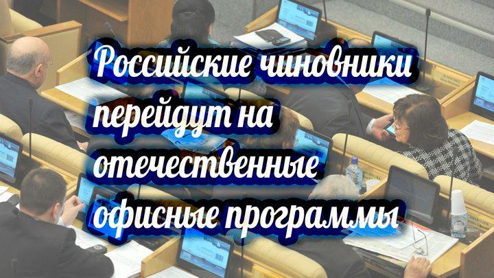 Российские чиновники скоро перейдут на отечественные офисные программы