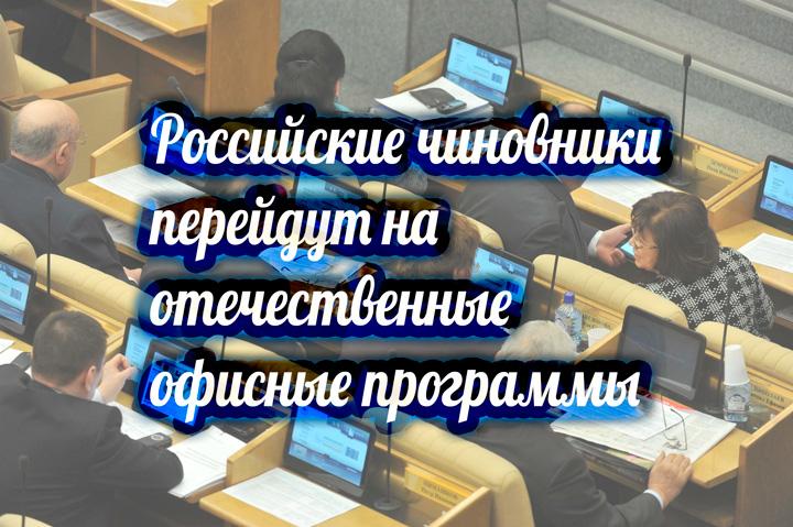 Российские Офисные Программы