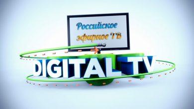 Российское эфирное ТВ