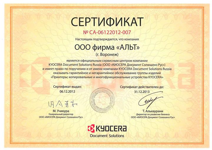 Сертификат компании Альт