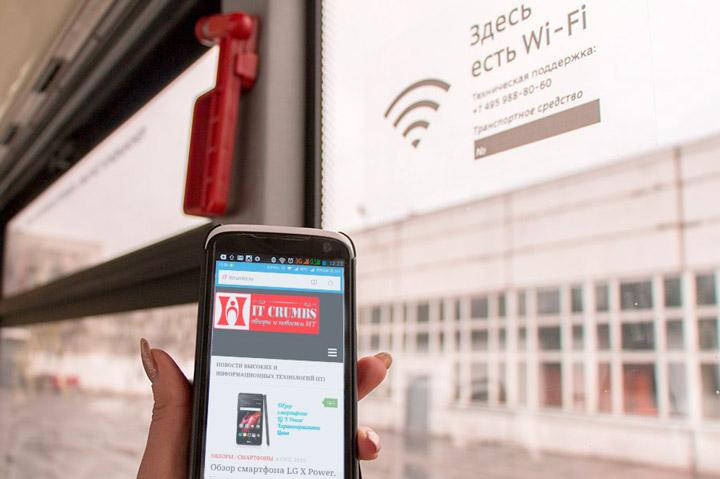 Сеть Mosgortrans_Free Wi-Fi пространство
