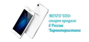 Смартфон MEIZU U20 Характеристики