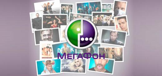Смотреть сериалы с «Мегафон»