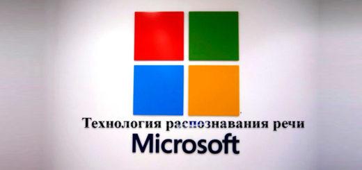 Технология распознавания речи от Microsoft