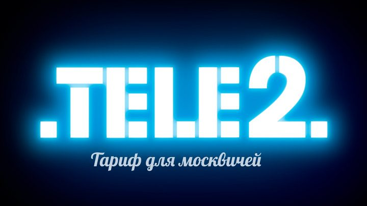 Теле2 тариф для москвичей