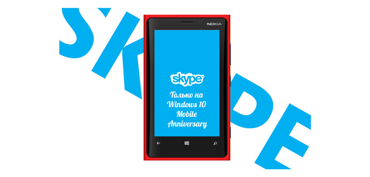 Windows Phone лишатся Skype