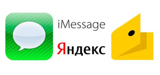Яндекс.Деньги через iMessage