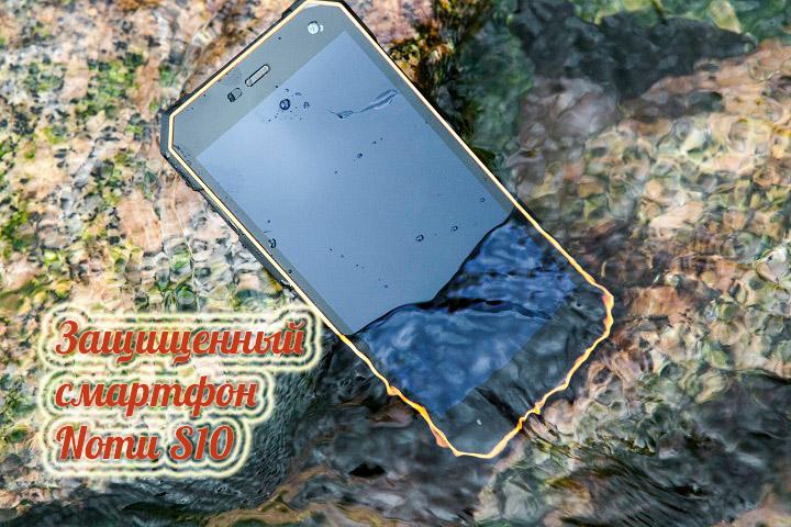 Недорогой защищенный смартфон Nomu S10