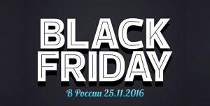 «Черная пятница» в России