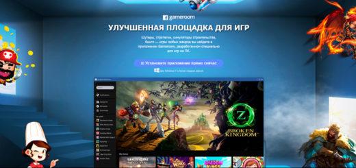 Gameroom от Facebook уже начал свою работу