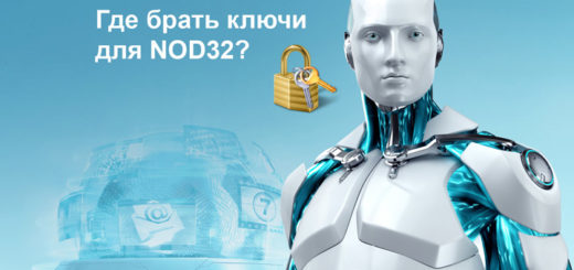 Где брать ключи для NOD32?