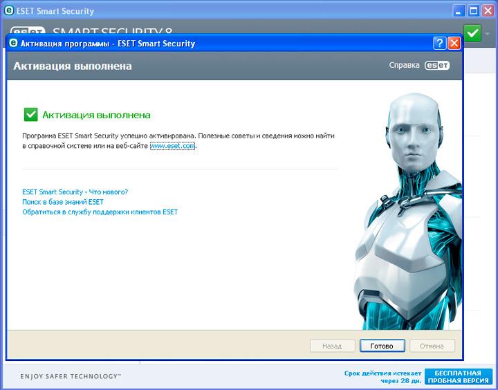 Активация ESET NOD32 и поиск ключей