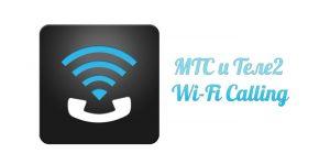 МТС и Теле2 Wi-Fi Calling