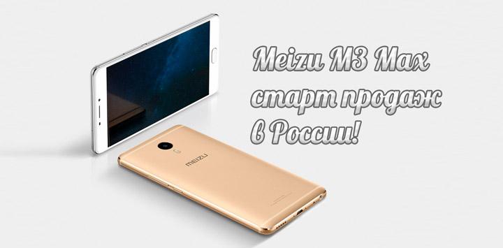 Meizu M3 Max в России