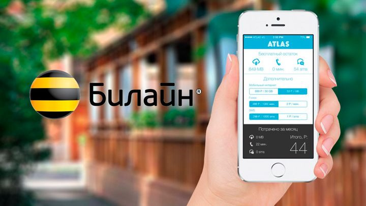 Оператор «Атлас» на базе сети «Билайн»