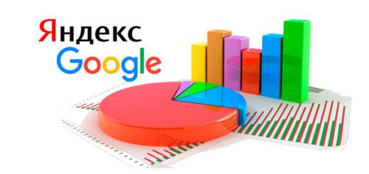 Продвижение в Яндекс и Гугл