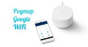 Роутер Google WiFi