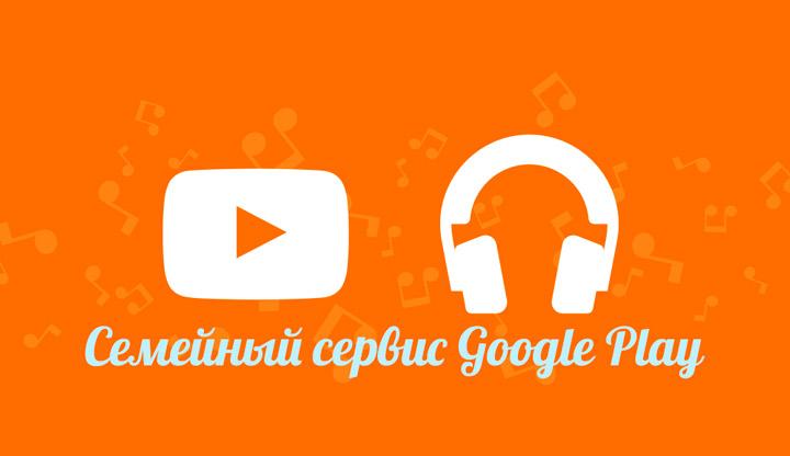 Семейный сервис Google Play