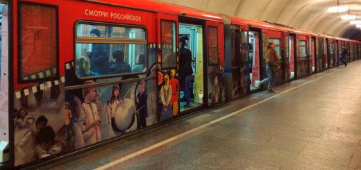 Игра московской подземка игра