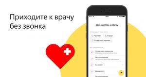 Приложение Яндекс.Здоровье