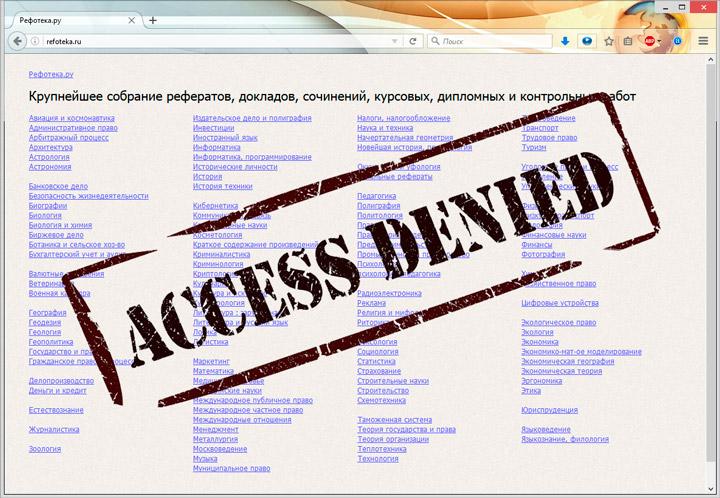 refoteka.ru заблокирован