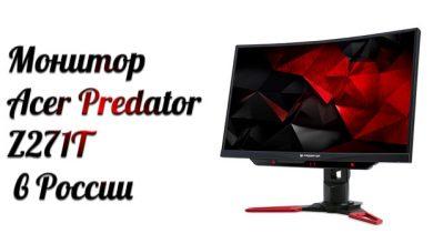Acer Predator Z271T вышел в России