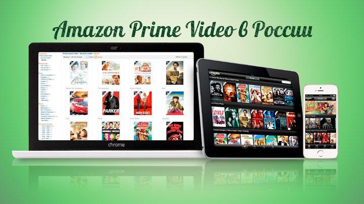 Amazon Prime Video в России