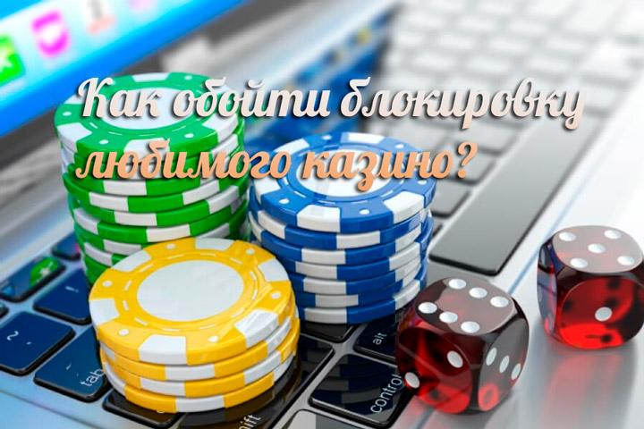 Доступ к казино заблокирован!
