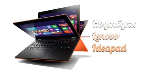 Ноутбуки Lenovo Ideapad