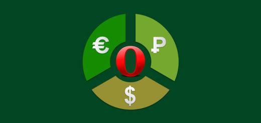 Opera конвертор валют