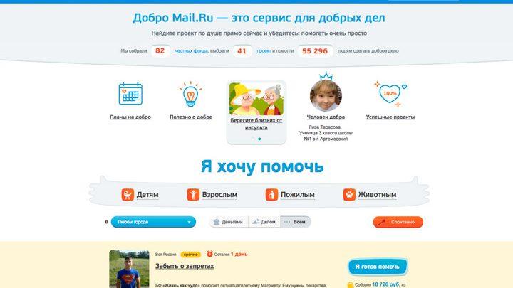 Приложение «Добро Mail.Ru»