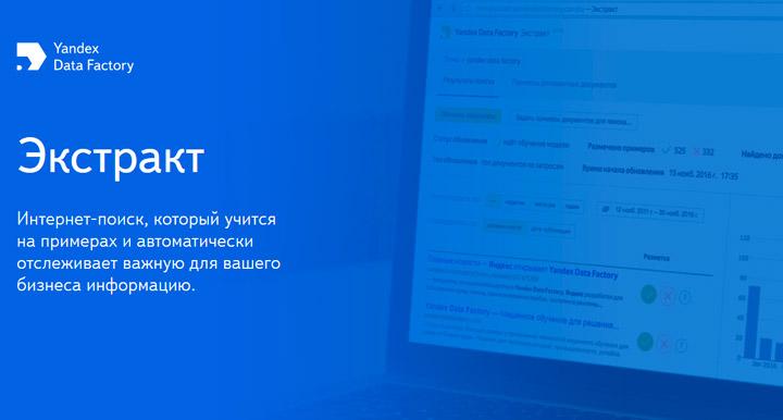 Яндекс ПС «Экстракт»