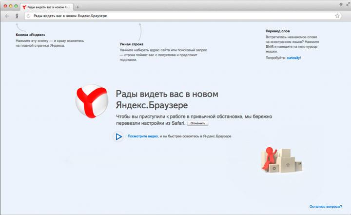 Яндекс.Браузер для macOS