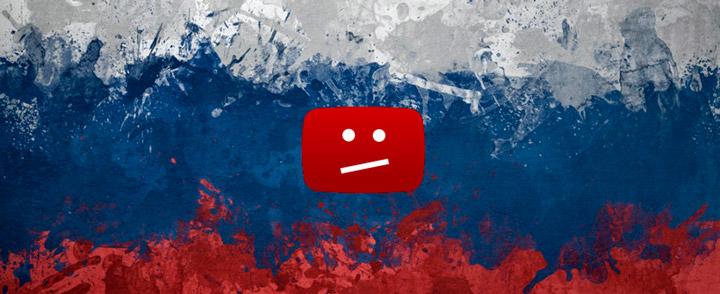 YouTube в России: