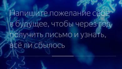 Загадать желание с Яндекс