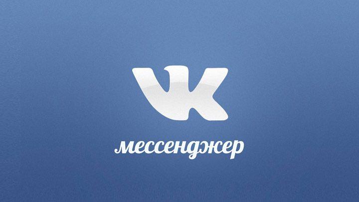 Мессенджер «ВКонтакте»