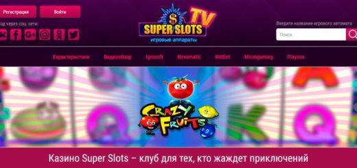 Игровой клуб СуперСлотс