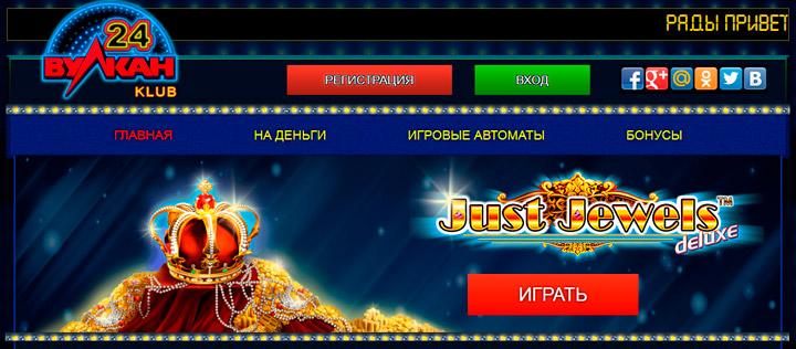 Клуб Вулкан: в этом онлайн казино все по-честному!