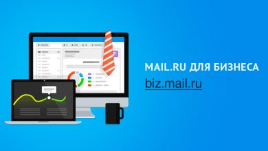 Mail.Ru для бизнеса