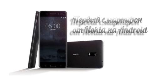 Состоялся анонс смартфона Nokia 6