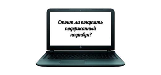 Стоит ли покупать подержанный ноутбук?