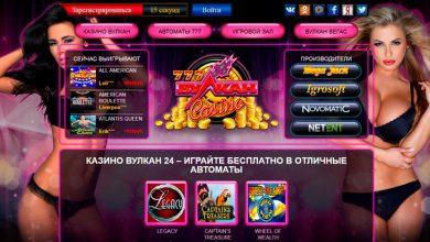 Игра на виртуальных слотах казино Вулкан