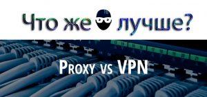 Прокси или VPN
