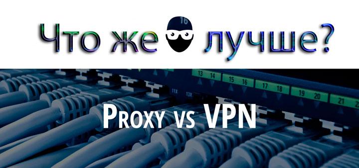 Прокси или VPN: сравнительная характеристи