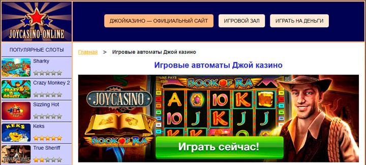 onlayn-kazino-joycasino-na-dengi-igrovie-avtomati