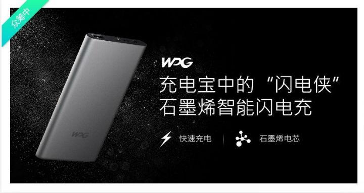 WPG аккумулятор с мгновенной зарядкой